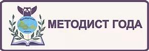 Методист года - 2020