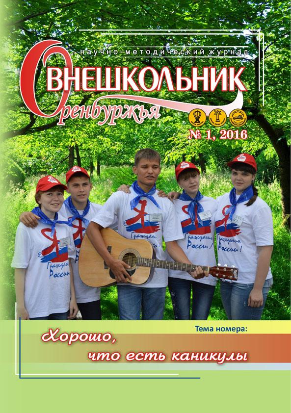 Журнал Внешкольник Оренбуржья